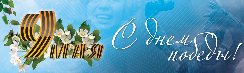Поздравляем Вас с 71-ой годовщиной Великой Победы!