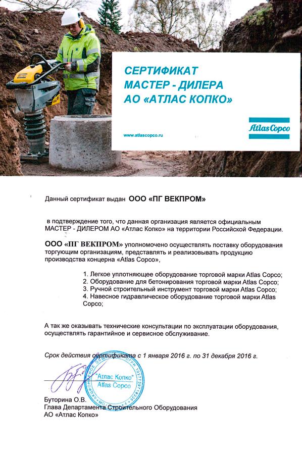 Сертификат «Мастер Дилера» техники Atlas Copco.